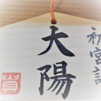 書道練習!