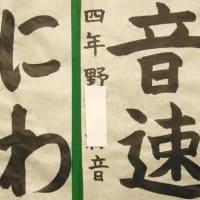 八郎書道教室   2月14日作品