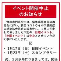 横浜南部市場 食の専門店街 1月のイベント中止のお知らせ!!