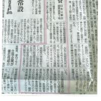 資金調達と新聞掲載のお知らせ