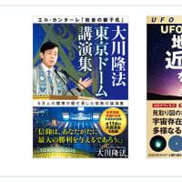 新刊!「大川隆法 東京ドーム講演集」エル・カンターレ「救世の獅子吼」 過去11回開催された東京ドームでの大講演会、その歴史的記録がついに書籍化。