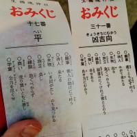 【大阪生活166】2020初詣