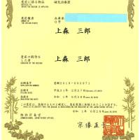 テラファイトコアの意匠登録証が送られてきました