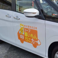 買い物支援等々、co-op神戸さんの事業視察