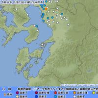 【気象庁】 5月23日19:20分、福岡県筑後地方で最大震度2!!