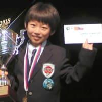 11歳の横浜の小学5年生、オセロの最年少世界王者に