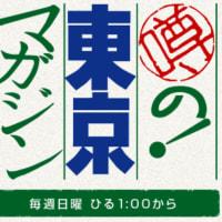 台風被害から1か月...都会の課題明らかに【噂の!東京マガジン】