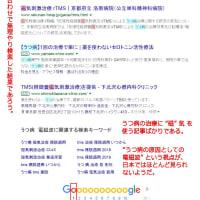 """デジタル教科書は児童虐待?(3)あまりにもお粗末な、日本の """"電磁波"""" 常識"""