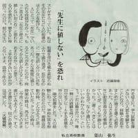 #akahata 「先生に値しない」を恐れ・・/教師になるということは② 葉山弥生(私立高校教員)・・・今日の赤旗記事