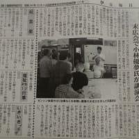 電光掲示板の変更と熱海新聞と伊豆毎日新聞に紹介されたことのお知らせ