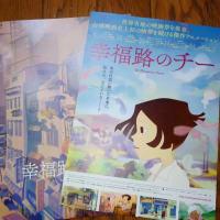 「幸福路のチー」試写会 日本語字幕版を見ての感想