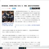 西村担当相、首都圏に時短「命令」も 関西、愛知が宣言短縮要請 2/23(火) 18:55配信 産経新聞