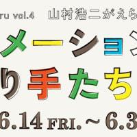 横浜wo発掘suru vol.4 山村浩二がえらぶ新世代 アニメーションのつくり手たち