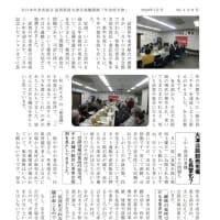 南大津支部機関紙「年金南大津」1月号