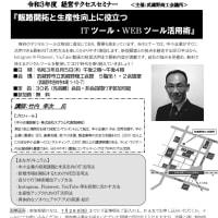 吉祥寺のWEB活用講演に参加しよう!