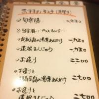 今日のランチ 日本料理 旬楽さわ田@射水市