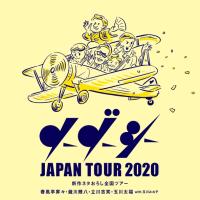 ソーゾーシー TOUR 2020 広島公演(福山市)