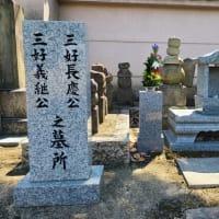 八尾・ 真観寺 大河ドラマ「麒麟がくる」で大ブーム「天下人」三好長慶公墓所