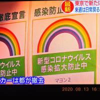 8/14 都の虹マーク