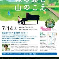 ほたるの観賞会 2018年7月1日(日)〜29日(日)