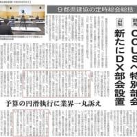 9都県建協の定時総会総括 CCUSへ特別部会(新聞記事掲載)