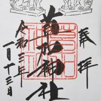 埼玉・草加神社