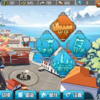 【戦艦少女】中国の艦これをプレイしてみた