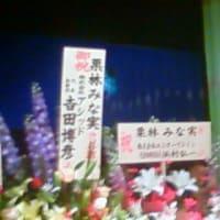 """栗林みな実 Live 2010 \""""mind touch\"""" S.O.L"""
