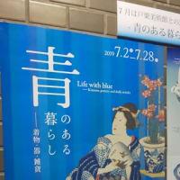 浮世絵→伊万里→マイセンのつながり美術館巡り