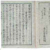 蚕と日本語学習と松平忠固
