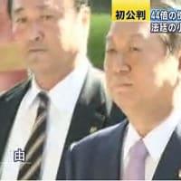 小沢元代表初公判  傍聴券を求め 2146人が集まった  (写真)