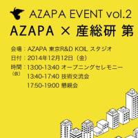 ◆2012年12月12日(金)、自動車技術ベンチャーAZAPA社(柏の葉キャンパス)で、田中が講演を行います!