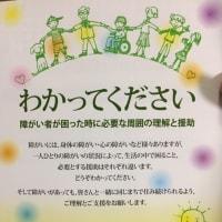 目黒区障害者団体懇話会の冊子 「わかってください」