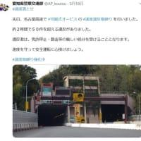 名古屋高速トンネルで取り締まり