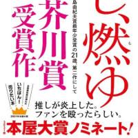 「推し、燃ゆ」 21.3月の本
