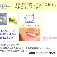 2月のお知らせ 井手歯科医院