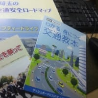 運転免許書き換え時「交通教本」にみる警察の組織風土