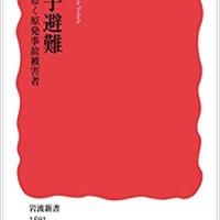 11/23原発事故―福島の  被害者と寄り添う 吉田千亜さんお話会