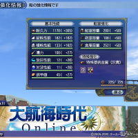 大航海時代Online -Seven Wonders- 新船『ウィダー』超過強化!!