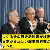日本から正しい歴史教科書が消えた日!こんな文科省の検定では嘘の歴史教科書しか作れないことになっている!