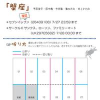 ネットプリント折り本「蟹座」