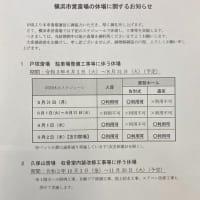 横浜市営斎場の混雑状況について