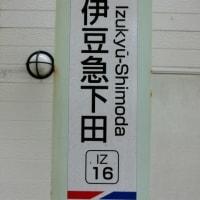 05/19: 駅名標ラリー 伊豆ツアー#01: 河津, 稲梓, 蓮台寺, 伊豆急下田 UP
