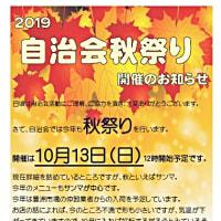 自治会秋祭り告知