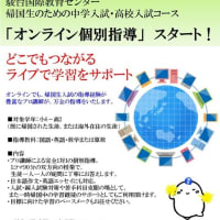 【中学入試・高校入試】オンライン個別指導スタート