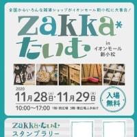 Zakka*たいむ inイオンモール新小松vol2