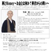 【次回講演】生田一舟先生講演会「禅とMoney~お金とは何か?禅者からの問い~」