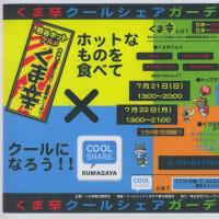 お知らせ~うちわ祭で「くま辛」!「くま辛クールシェアガーデン2013」開催します!