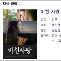 映画と元韓国人工作員