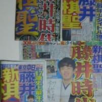藤井聡太新棋聖誕生 最年少タイトルで「棋聖」の文字が一面飾る